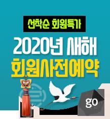 2019년 12월 회원사전예약